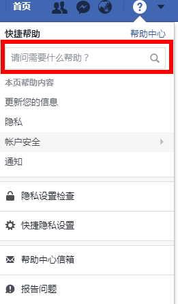 FaceBook搜索其他隐私设置问题