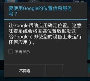 要使用Google的位置信息服务吗?