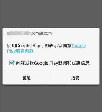 接受Google Play服务条款