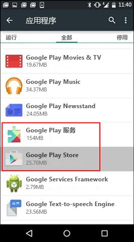 解决谷歌Play商店无法下载安装更新应用错误代码问题