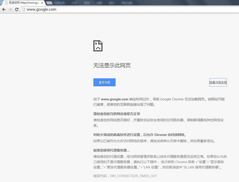 """中国打开谷歌,会出现""""无法显示此网页"""" 的提示"""
