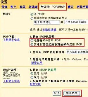 """在转发和POP / IMAP页面,选择 """"转发和POP / IMAP"""" 设置。"""