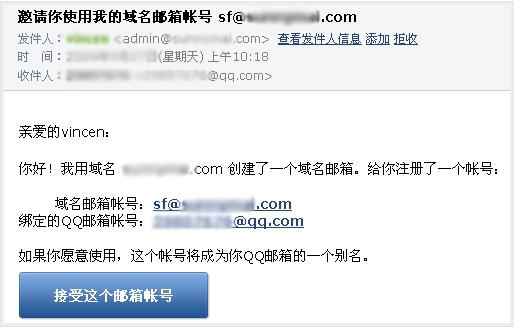 分享个人域名邮箱给QQ好友使用