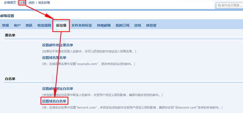 手机QQ邮箱系统怎么添加域名设置为白名单?
