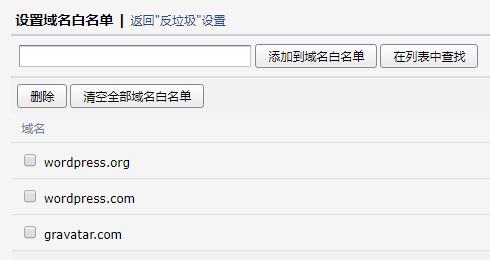 将Gravatar和WordPress域名,添加到QQ邮箱域名白名单