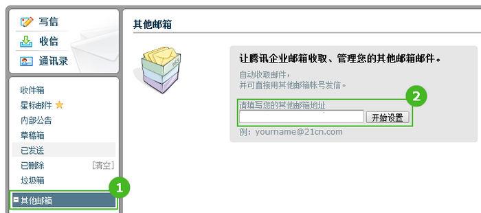 QQ邮箱添加其它邮箱