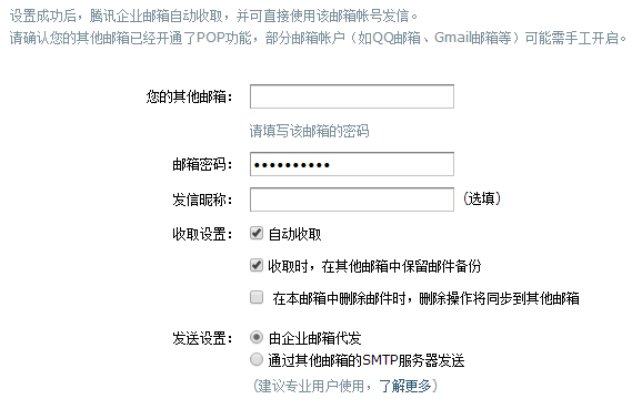QQ邮箱添加其它邮箱,填写电子邮件密码