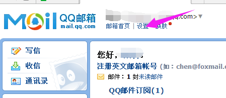 QQ邮箱点击设置