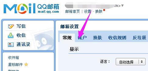 QQ邮箱设置,点击帐户