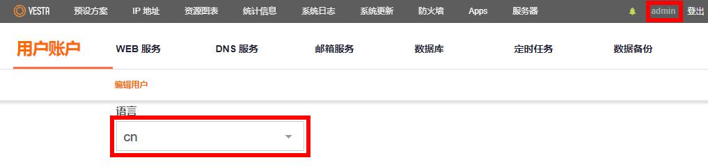 点击右上角的admin 进行更改语言为 cn 中文