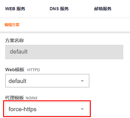 VestaCP控制面板,WEB服务强制启用https