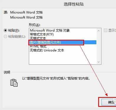 如何制作微信长图?电脑Word转截图新浪长微博生成工具