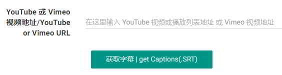 将视频网址粘贴到YouTube视频字幕下载网址