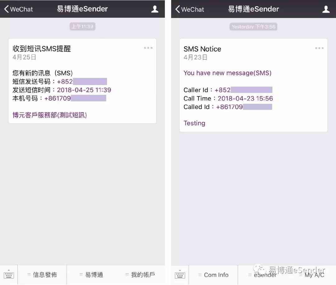 点击「完成」后,易博通的讯息内容就会显示所需语言(暂时只提供中文及英文)