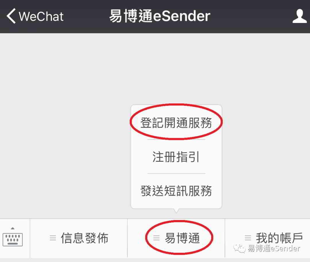 易博通微信公众号点击「易博通」>选择「登记开通服务」。