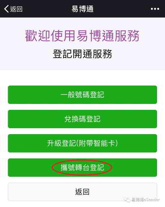 哪里能买到易博通eSender中国香港手机号兑换码?