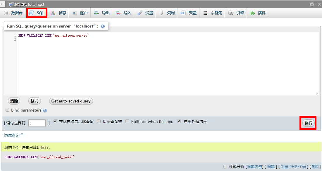 PHPMyAdmin SQL 执行命令 SHOW VARIABLES LIKE 'max_allowed_packet'