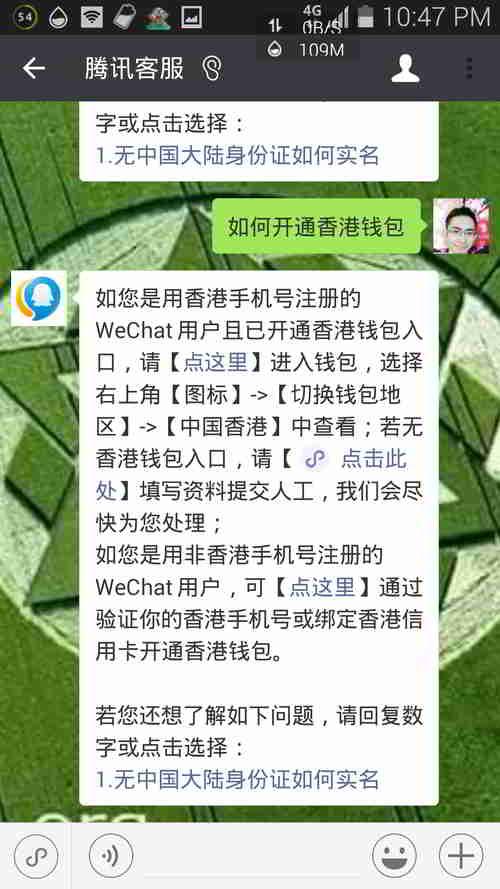 """腾讯客服公众号对话中,看到有个""""如何开通香港钱包""""的自动回复"""