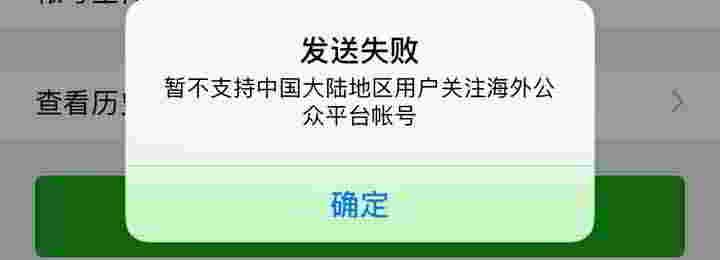 中国微信用户,无法关注马来西亚微信公众号