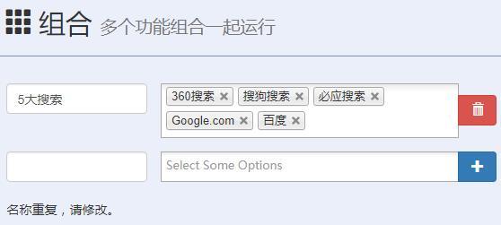 选择自定义聚合搜索组合