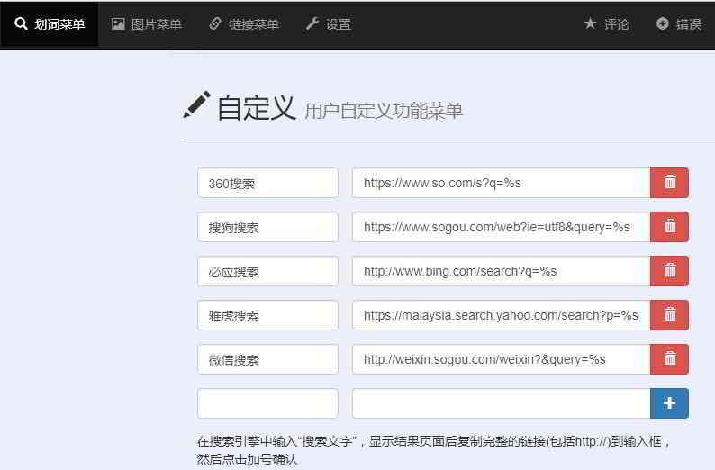 右键搜:聚合搜索引擎平台/歌曲大全音乐资源