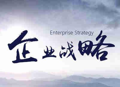 如何制定企业战略规划?3步快速定制企业战略目标