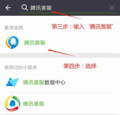 微信搜索找到腾讯客服公众号
