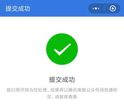 微信客服小程序,问题反馈提交成功