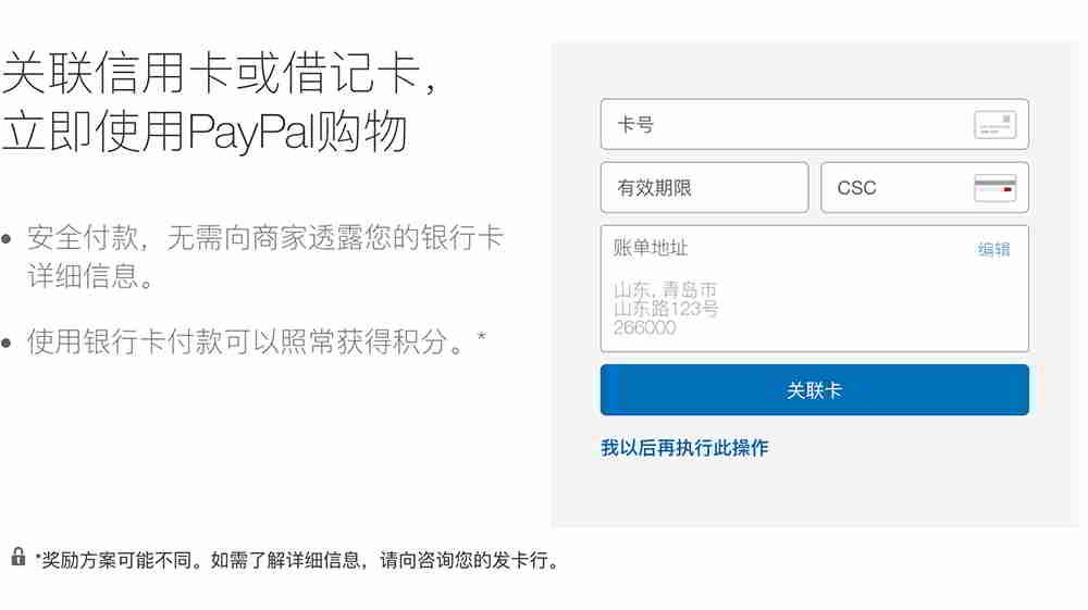 PayPal选择验证信用卡或借记卡进行关联