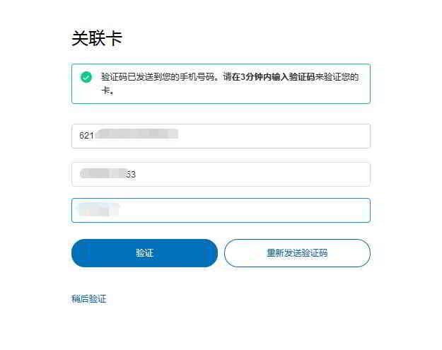 注册PayPal验证手机号码