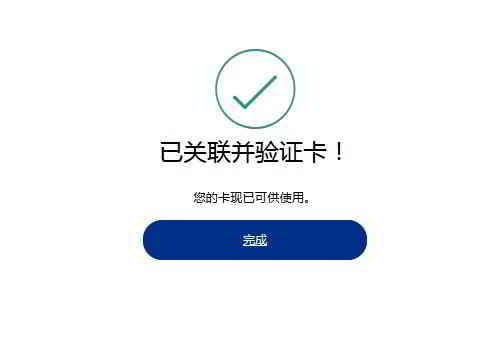 PayPal成功关联并验证卡