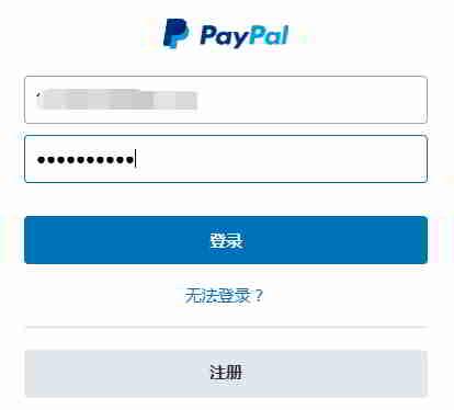 登录PayPal账户,进行账户银行卡关联认证
