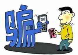 手机 短信骗局