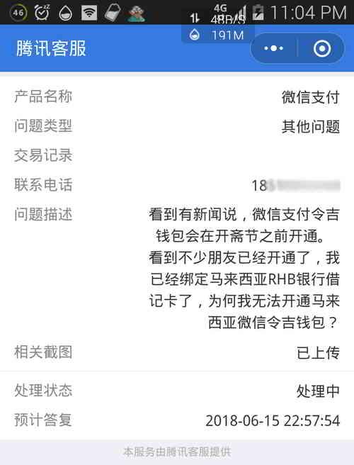 腾讯客服小程序,填写刚申请的中国虚拟手机号码