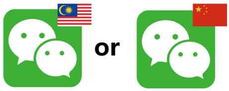 马来西亚微信公众号 OR 中国微信公众号