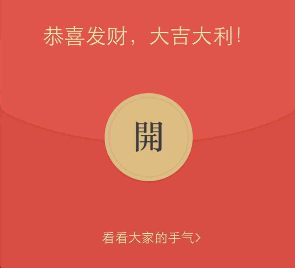 人民币微信红包:恭喜发财,大吉大利!