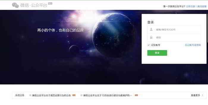 微信公众平台中国版本