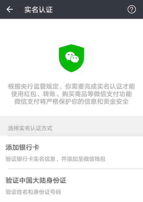 微信支付实名认证