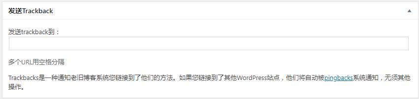 WordPress发送Trackback