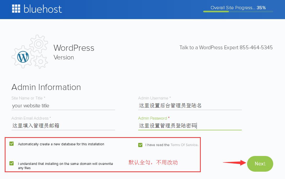 "Bluehost后台注册,填写资料好后,单击""NEXT (下一步)"""
