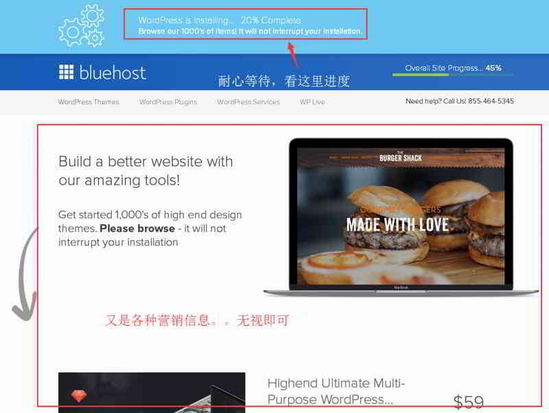 耐心等待Bluehost自动安装WordPress