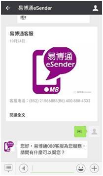 中国手机号码实名认证,等待客服回复该消息,以确保成功跟客服对接上