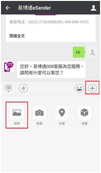 提交身份证 点击「相簿」,进行中国手机号码实名认证