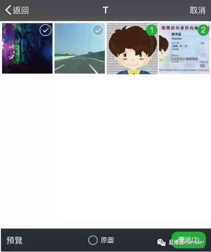 实名认证中国虚拟手机号码:选择你拍摄的身份证 > 点击「传送」