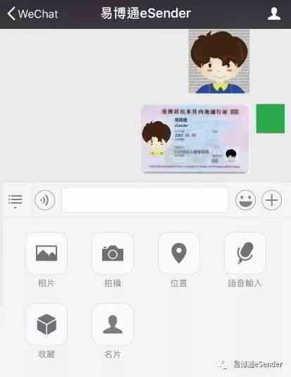 成功提交身份证,完成中国虚拟手机号码实名认证