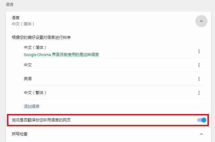 Chrome高级设置,勾选自动翻译选项