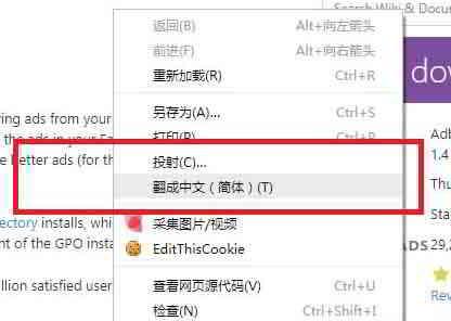 """Chrome右键单击网页,可以选择 """"翻译为中文"""""""