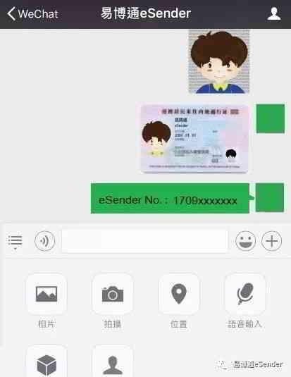 请在易博通微信公众号对话框,写上你的易博通中国手机号码