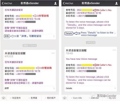 易博通微信公众号,未读语音留言提醒