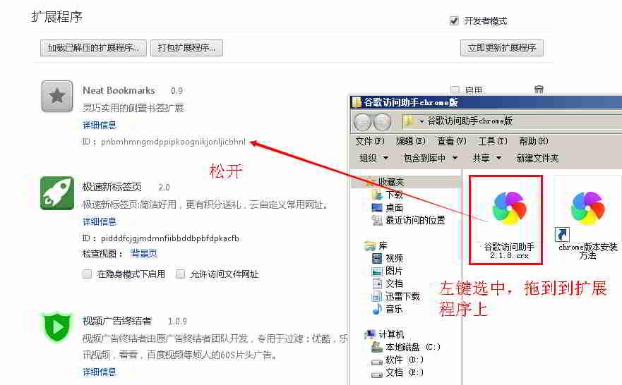 将谷歌访问助手扩展,拖动到Chrome的扩展程序页面中